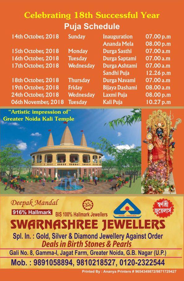 Puja 2018 - Invitation Card - Page 2
