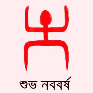 subho_noboborsho