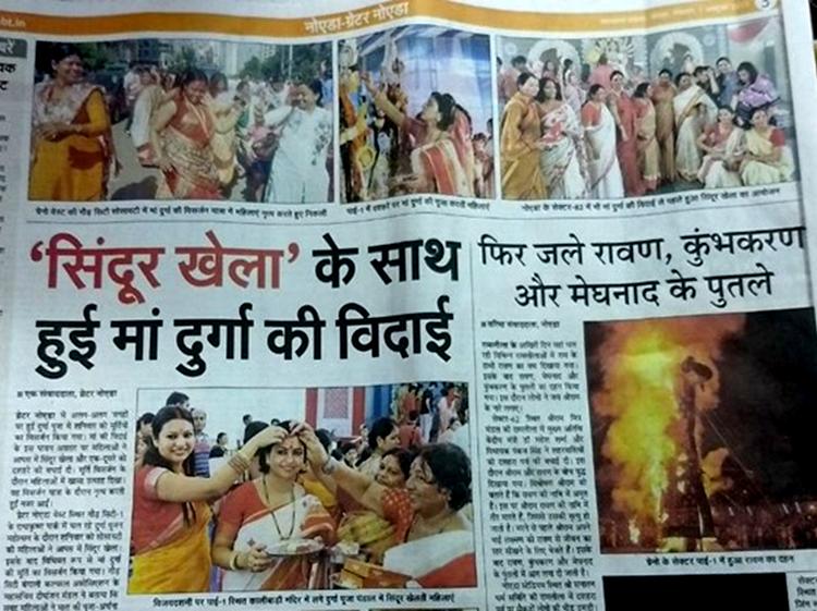 Gr.-Noida-Kalibari-Coverage-by-Media2